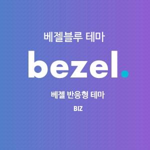 베젤블루 패키지 - BIZ