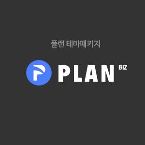 플랜 테마패키지-BIZ