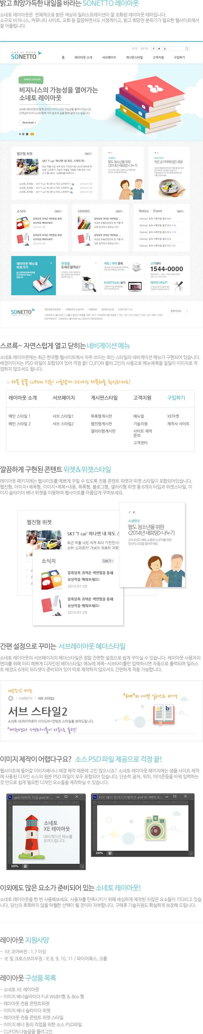 layout_intro.jpg